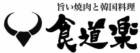 松江市、米子市の焼肉・韓国料理 | 食道楽(くいどうらく)