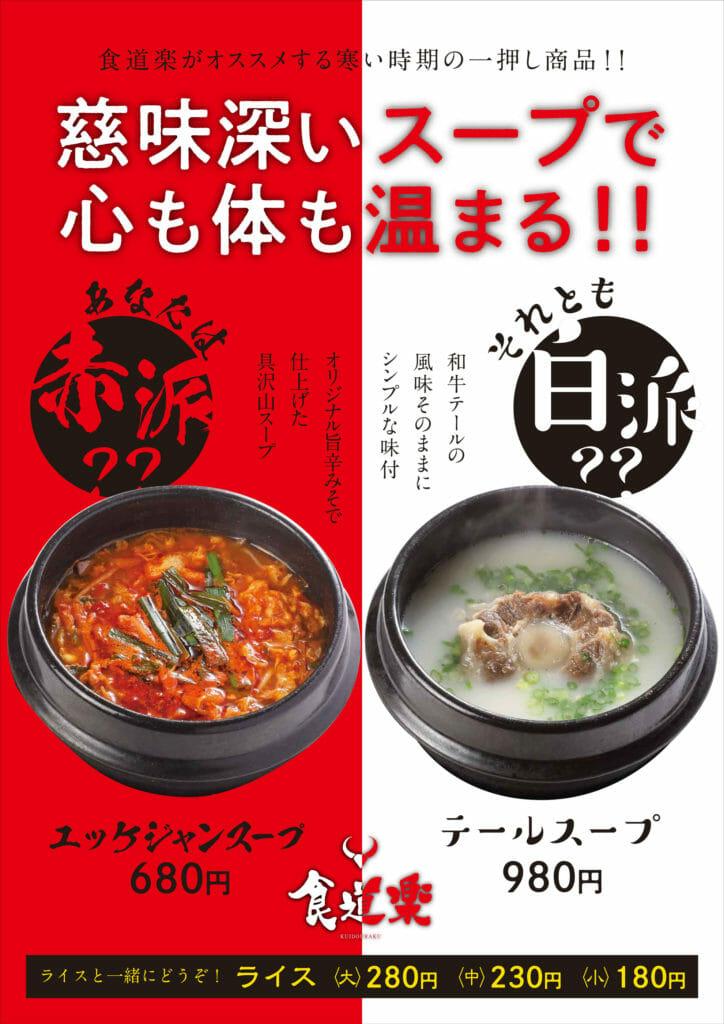 焼肉食道楽のスープキャンペーンのチラシ