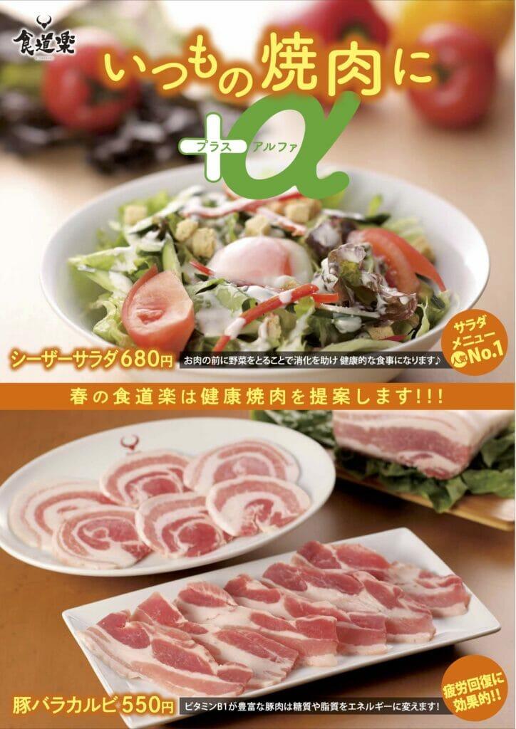 健康焼肉キャンペーン